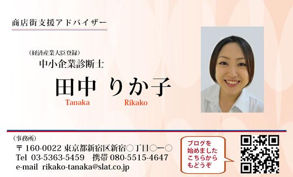 中小企業診断士登録後名刺(色地)
